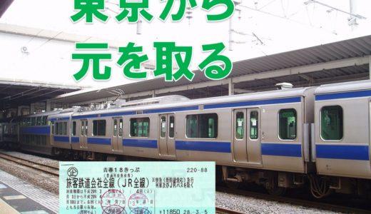 【東京から】元を取るには3時間乗れ!青春18きっぷで行きやすい場所