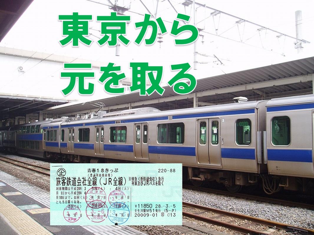 元を取るには3時間乗れ!東京から青春18きっぷで行きやすい場所