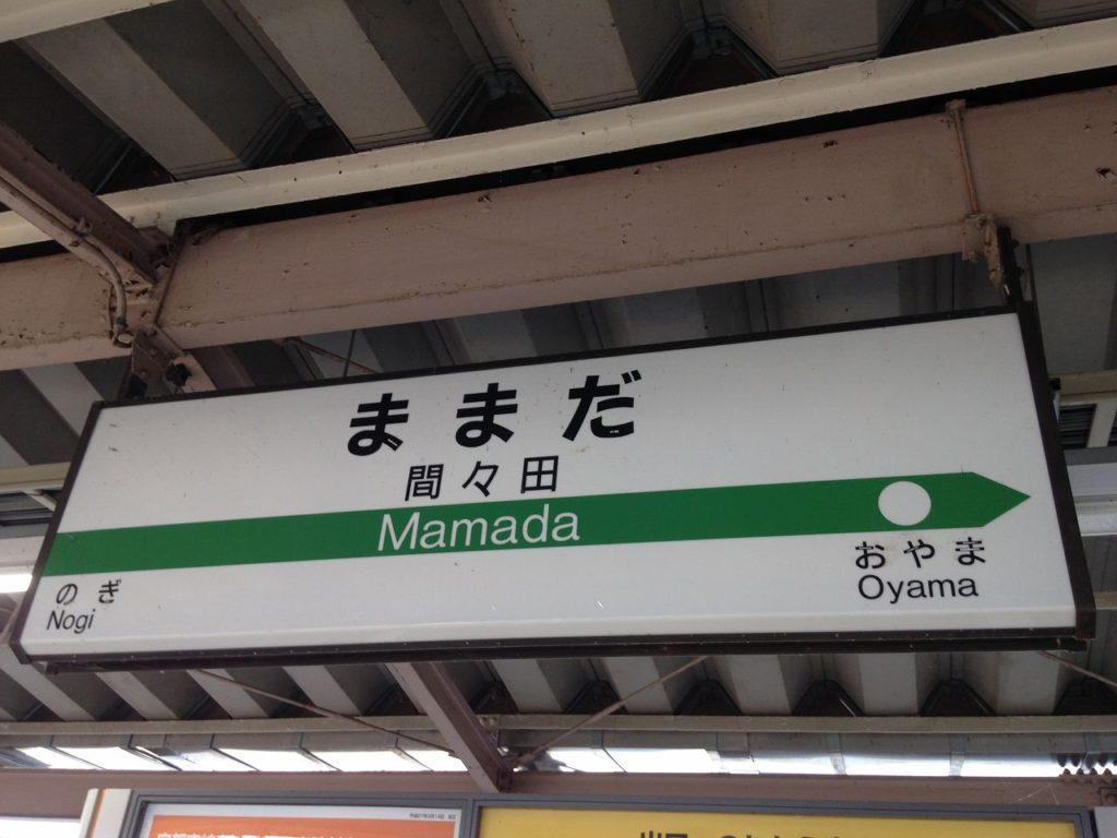 間々田-駅名標