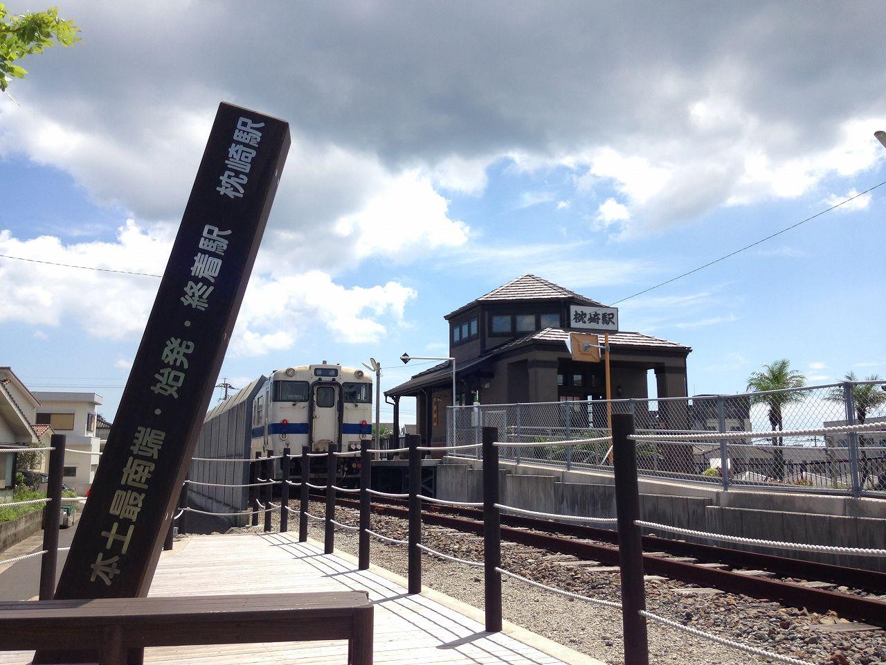 本土最南端・始発・終着駅 枕崎駅