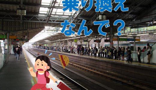 何で乗り換えさせられるの?鉄道旅行の難点を楽しみに変える考え方