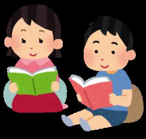 本を読んでいる子どもたち