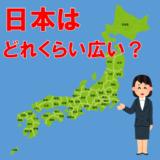 鉄道で旅をすると日本はどれくらいの広さなのか