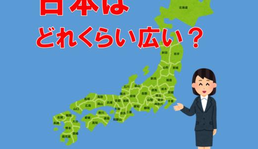日本はどれくらい広い?鉄道旅行の所要時間を考える