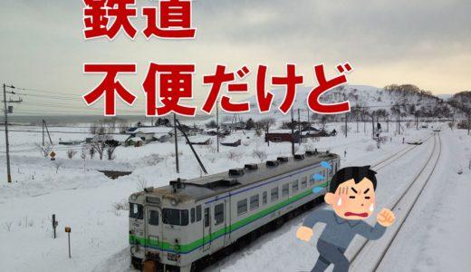 鉄道旅行は不便?それでも鉄道に乗るべき理由