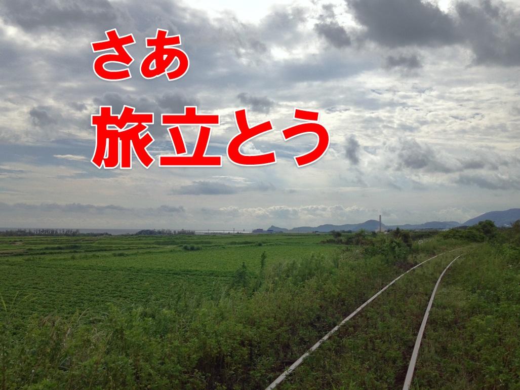 知れば知るほど楽しみ広がる「汽車旅」の世界