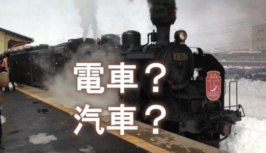 どうして「電車旅」ではなくて「汽車旅」と呼ぶのか