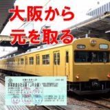 ポイントはJRしかない所!大阪から青春18きっぷで行きやすい場所
