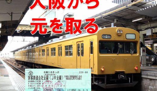 【大阪から】ポイントはJRしかない所!青春18きっぷで行きやすい場所