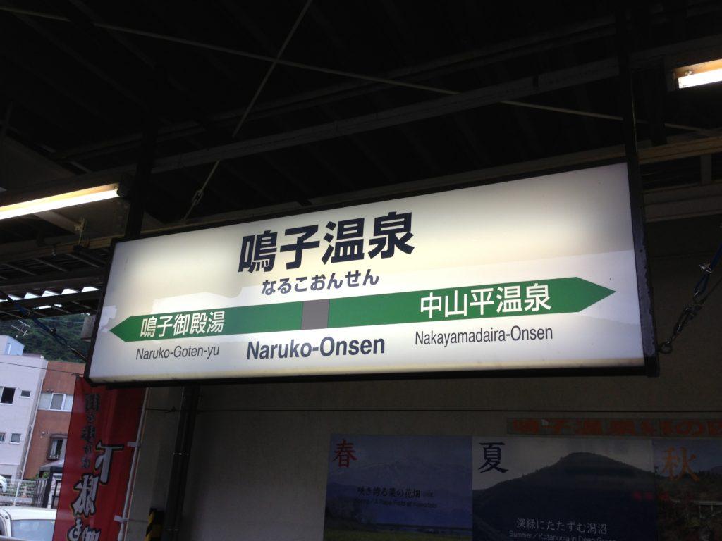 鳴子温泉駅-駅名標