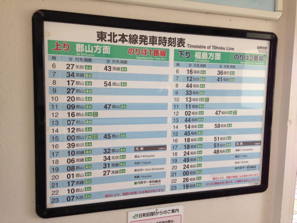時刻表-日和田駅