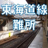 【傾向と対策】東京~大阪間の東海道本線を18きっぷで旅行するときの難所