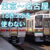 18きっぷシーズン外に東京~名古屋間を格安で旅行する方法