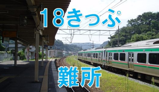 初めての方は要覚悟!18きっぷ難所ランキング新幹線並行区間編