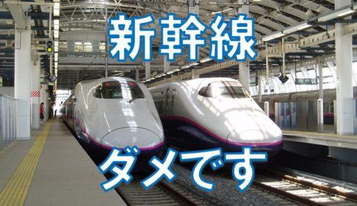青春18きっぷって本当に新幹線に乗れないの?