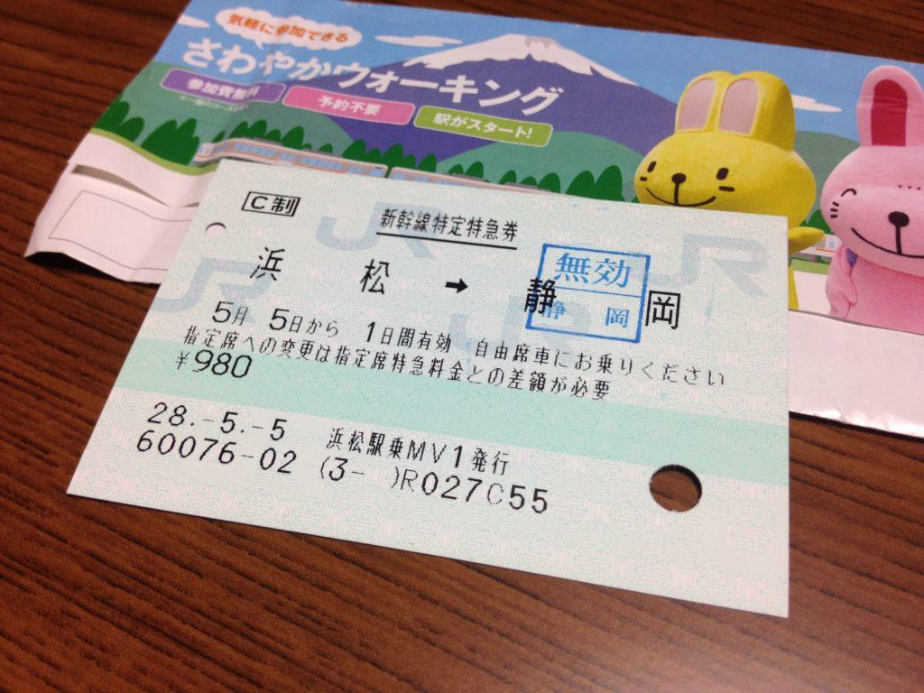 特定特急券-浜松-静岡