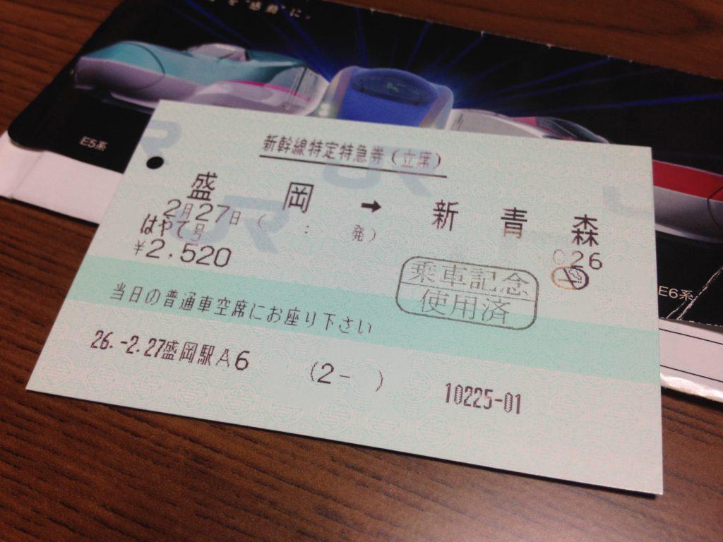 特定特急券-盛岡-新青森