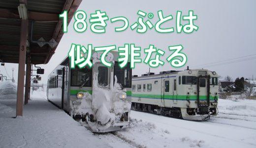 北海道&東日本パスって何?18きっぷとはどう違うの?