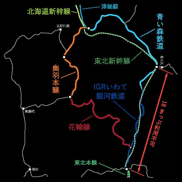 盛岡~青森間-18きっぷ