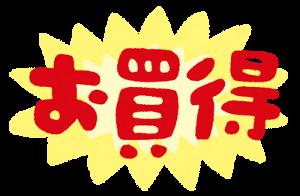 「お買い得」のイラスト文字(POP)