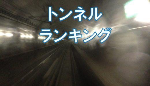 トンネルは車窓の敵?感動するJRのトンネルランキング