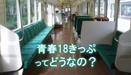JRは教えてくれない、新幹線と18きっぷ旅行のちがい