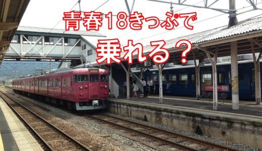 それってJR線?青春18きっぷで乗れる路線、乗れない路線