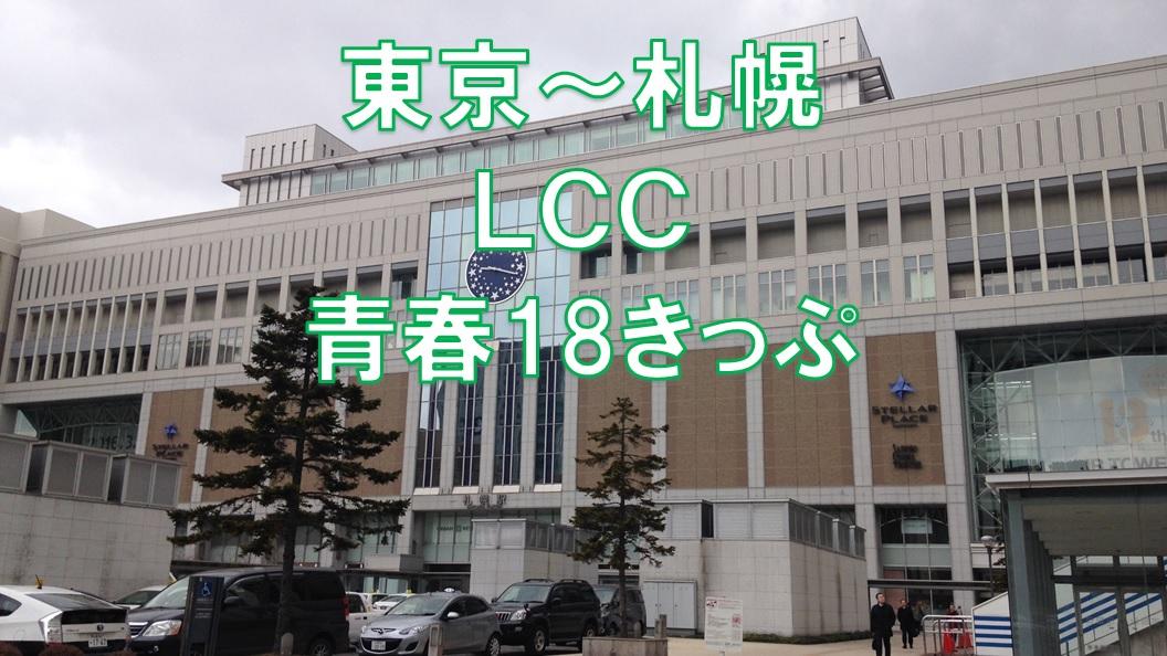 東京都内から札幌市内にLCCで行くときは青春18きっぷが使える