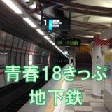 青春18きっぷで地下鉄に乗れるの?