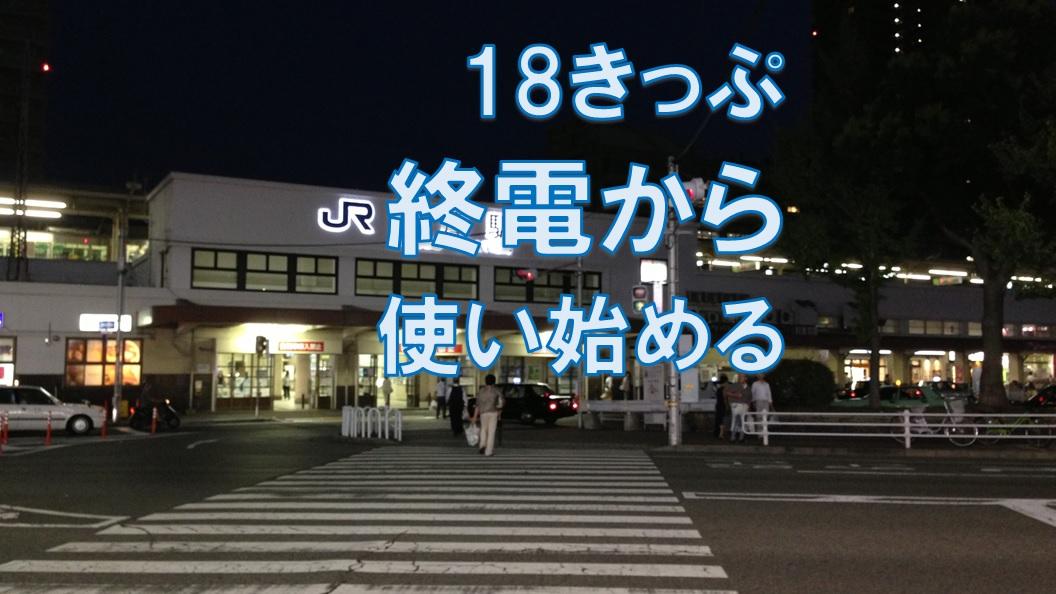 終電で出発しよう!青春18きっぷを最大限活用する方法