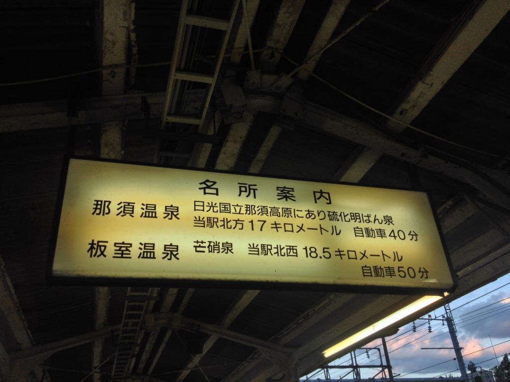 黒磯駅-名所案内