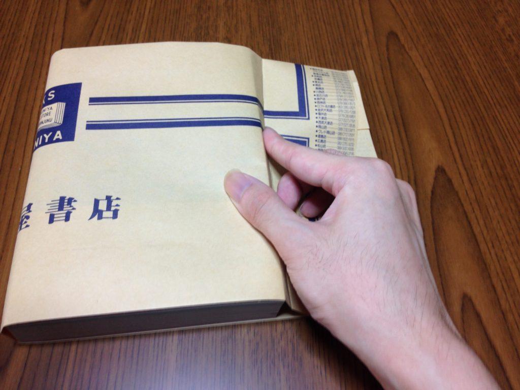時刻表カバーの作り方-折込み