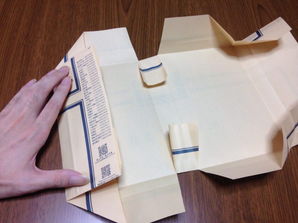 時刻表カバーの作り方-表紙を差し込む隙間