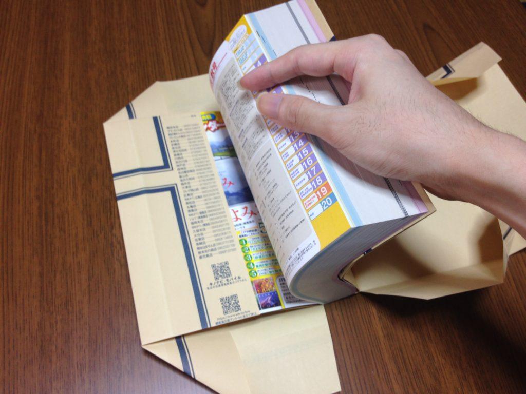 時刻表カバーの作り方-表紙を差し込む