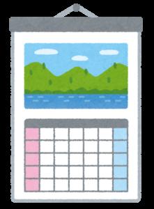 壁掛けカレンダーのイラスト