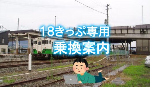 青春18きっぷ向けの乗換案内サービスが超便利