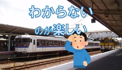乗る電車の行き先がわからなくてワクワクした話