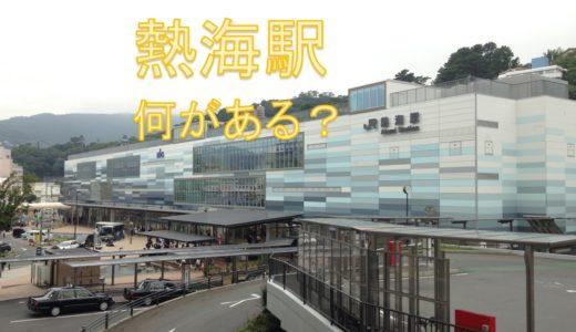 熱海駅には何がある?熱海駅途中下車ガイド