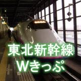 東北新幹線の自由席に安く乗れる「新幹線Wきっぷ」