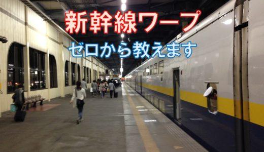 ゼロから解説!青春18きっぷで新幹線ワープをする方法