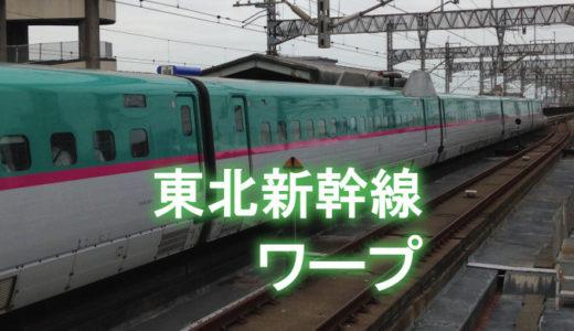 【東北新幹線】青春18きっぷでワープするときはこの区間に乗れ