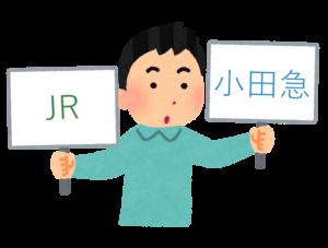 JRか小田急かを比較している人のイラスト(男性)-by-いらすとや