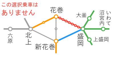 選択乗車-新花巻~盛岡間