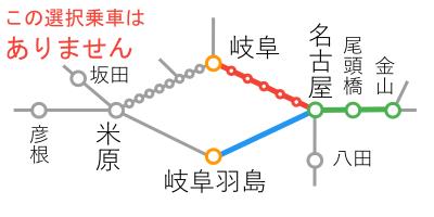 選択乗車-名古屋~岐阜羽島間