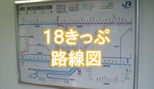 18きっぷ旅行に役立つ鉄道路線図、地図まとめ