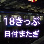 青春18きっぷで終電、乗車中に日付が変わったらどうするの?
