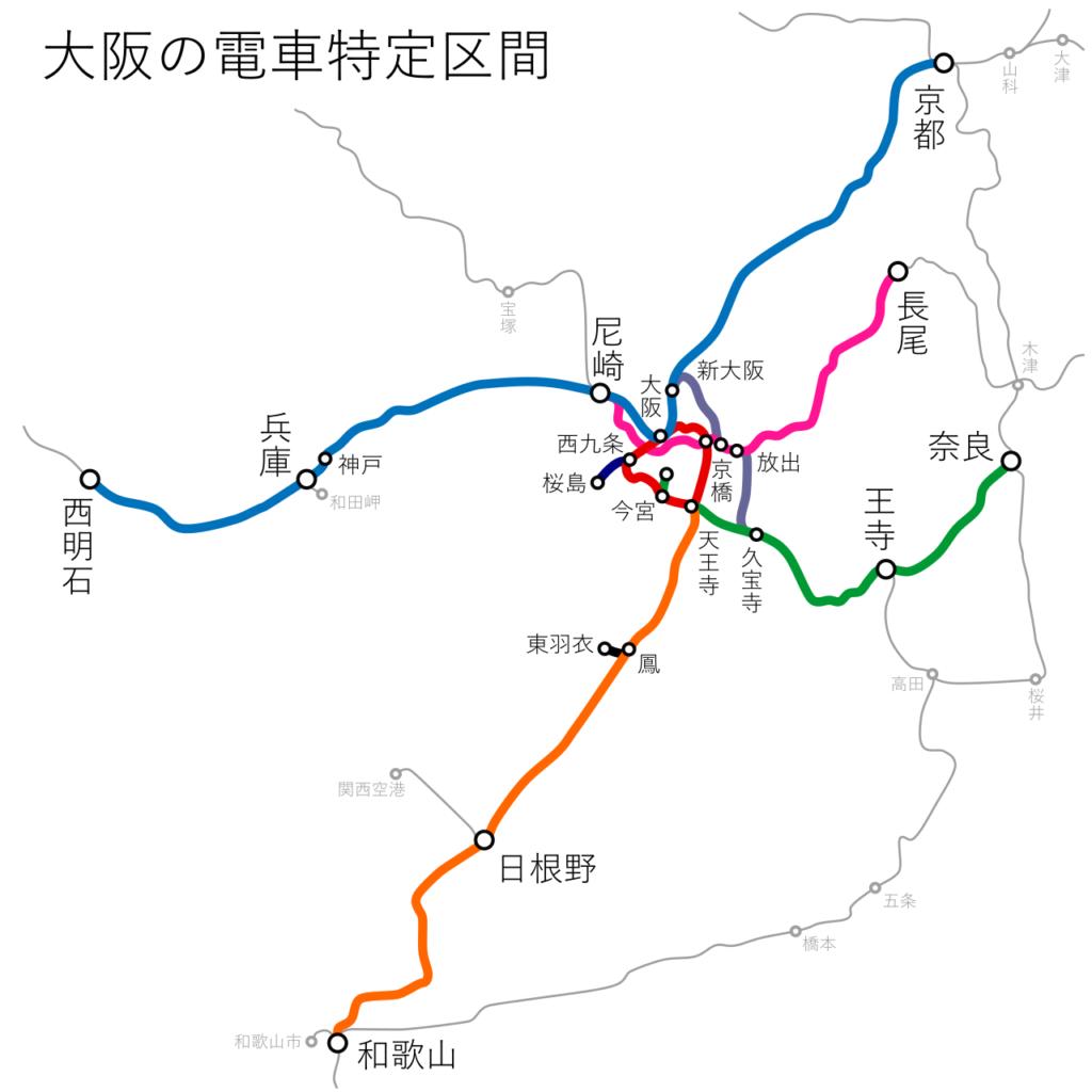 大阪の電車特定区間
