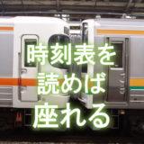 【18きっぷ】東海道線で座るための時刻表の読みこなし方