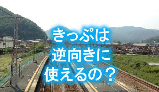 新幹線のきっぷは逆向きに乗車できるか