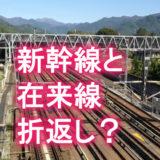 片道乗車券にならない?新幹線と在来線を乗り継ぐときのややこしい話